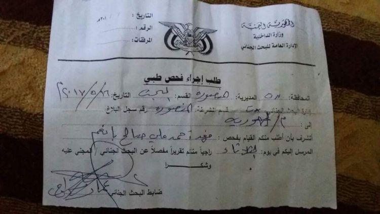 الصبيحة3 - عدن نيوز