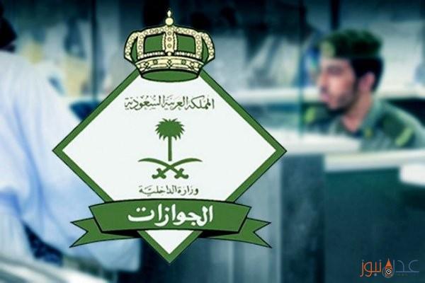 توضيح الجوزات السعودية عن تحويل هوية زائر الى مقيم
