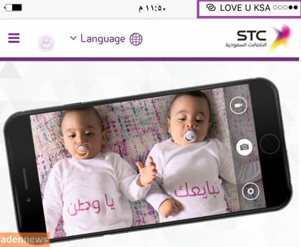 الاتصالات السعودية STC تغير شعارها إلى LOVE U KSA بمناسبة اليوم الوطني