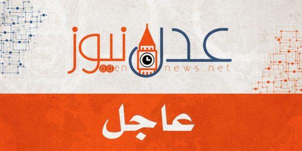 عاجل.. اغتيال ضابط امني في عدن قبل قليل.. وناشطون يكشفون السبب!!