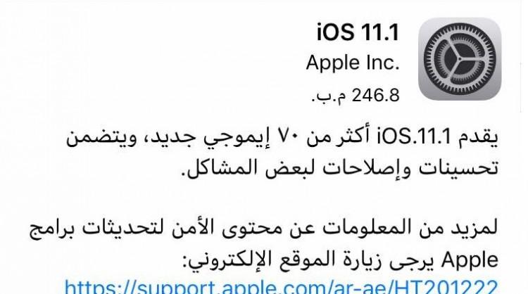 """أبل تطلق تحديث """"iOS 11.1"""" يتضمن تحسينات واصلاحات جديدة"""