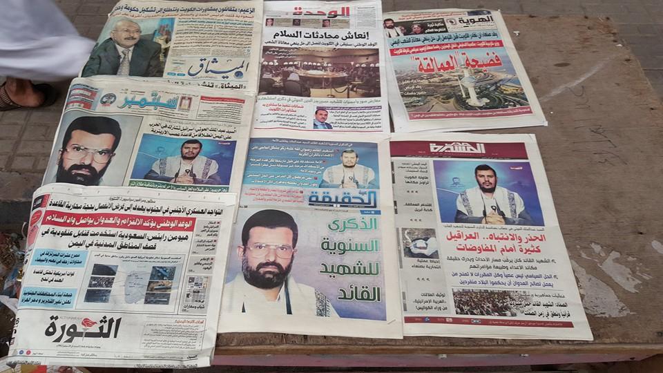 نهاية 2017… تراكمات من وجع الاعلام اليمني