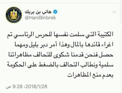 عاجل.. كتيبة كاملة في الحزام الامني تسلم نفسها للحرس الرئاسي وهاني بن بريك يعلق!
