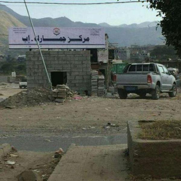مليشيا الحوثي في إب تحتجز شحنة أدوية خاصة بمرضى الفشل الكلوي
