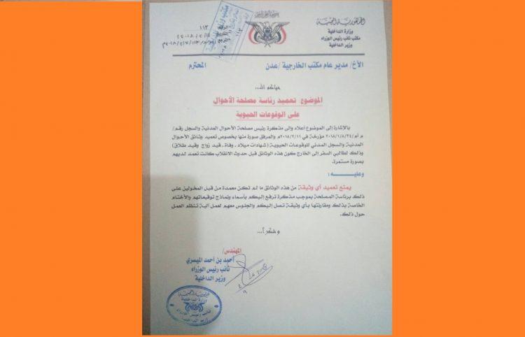 """وزير الداخلية """"الميسري"""" يصدر توجيهاً هاماً"""