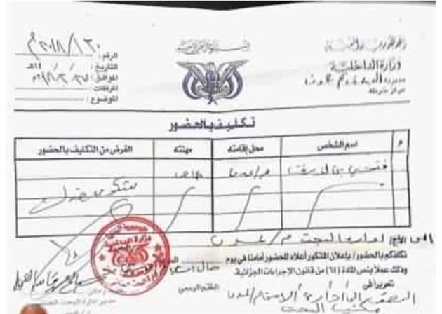 """البحث الجنائي في عدن يستدعي رئيس تحرير صحيفة """"عدن الغد"""".. وثيقة"""
