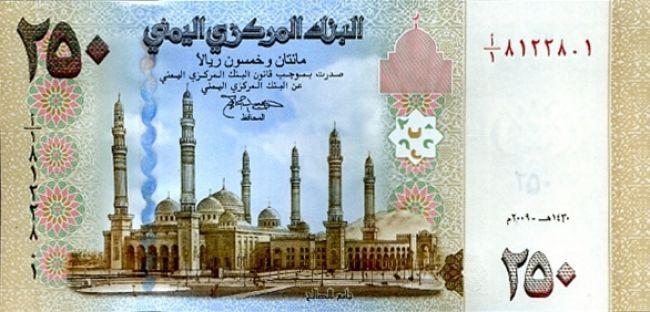 البنك المركزي يستقبل فئة جديدة من فئة الـ 250 و100 ريال يمني