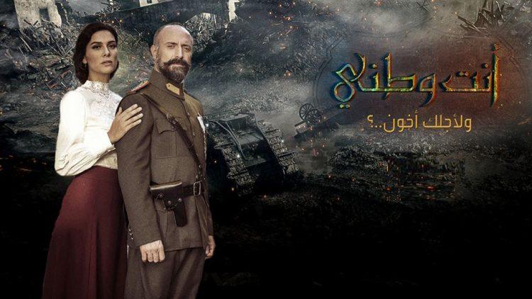 بعد إنهاء مسلسل أنت وطني قبل انتهاءه .. ام بي سي تقرر ايقاف عرض المسلسلات التركية بشكل مفاجئ