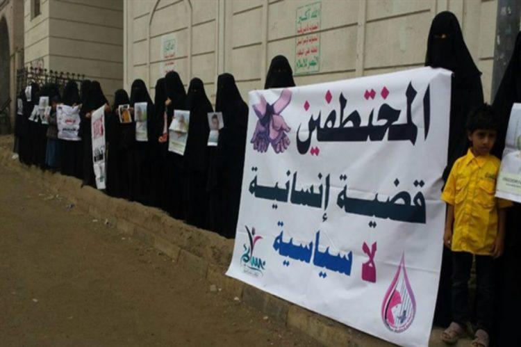 اطلاق نداء استغاثة من أمهات المختطفين في صنعاء