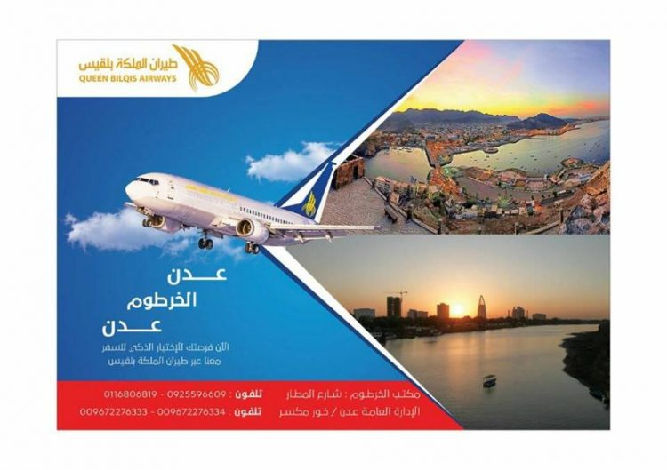 (أثار إرتياحاً لدى المواطنين) طيران الملكة بلقيس يعلن تدشين رحلاته من عدن إلى عدة خطوط دولية
