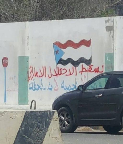 غضب الشعب في عدن يجبر الامارات على الافراج عن المرتبات