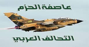 دراسة تزعم: التحالف انحرف عن أهداف عاصفة الحزم وأبوظبي تدعم تجزئة اليمن