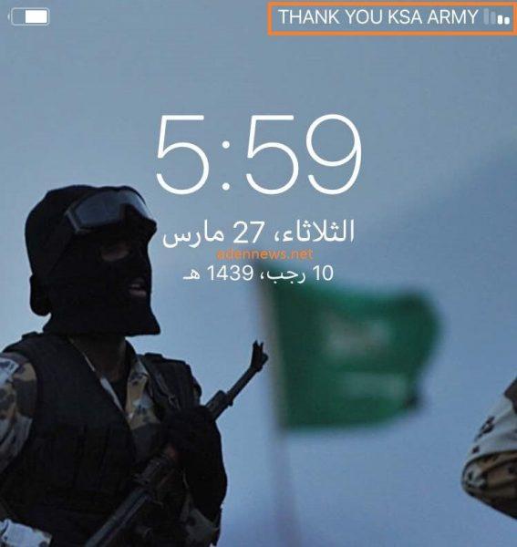 الاتصالات السعودية STC تغير شعارها إلى THANK YOU KSA ARMY تقديراً للجيش السعودي