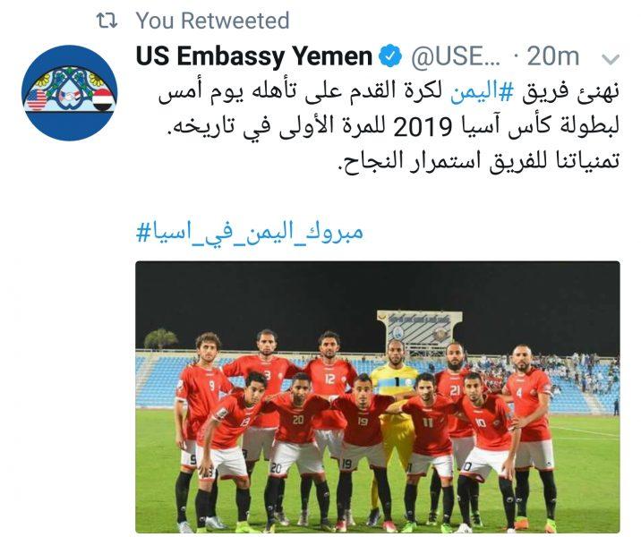 أمريكا تهنئ المنتخب اليمني لتأهله لكأس أسيا