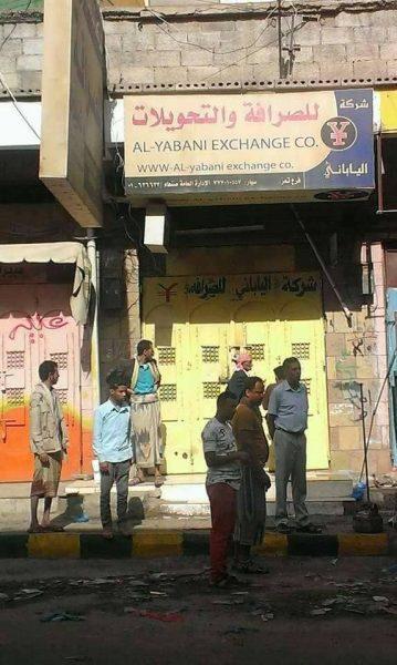 محلات الصرافة في تعز تغلق أبوابها احتجاجا على اقتحام مسلحين احد المصارف