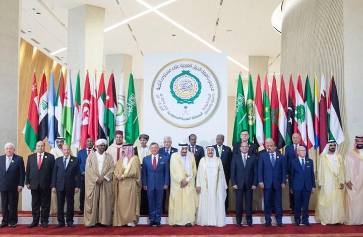 القمة العربية بالظهران تختتم أعمالها.. وهذا بيانها الختامي