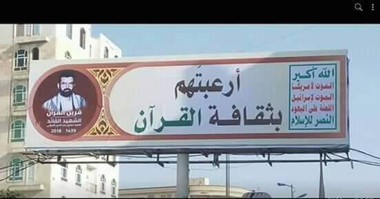 """لماذا وصفت مليشيا الحوثي صريعها المؤسس بـ"""" قرين القرآن"""""""
