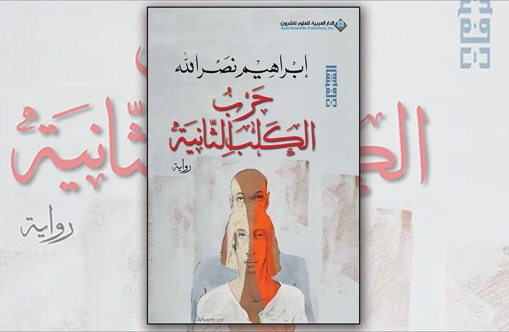 """كتبها الروائي  إبراهيم نصر الله.. """"حرب الكلب الثانية"""" تفوز بجائزة أفضل رواية عربية (شاهد)"""