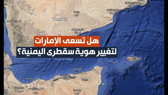 الاماراتي ضاحي خلفان يستفز اليمنيين بنزع الهوية اليمنية من سقطرى