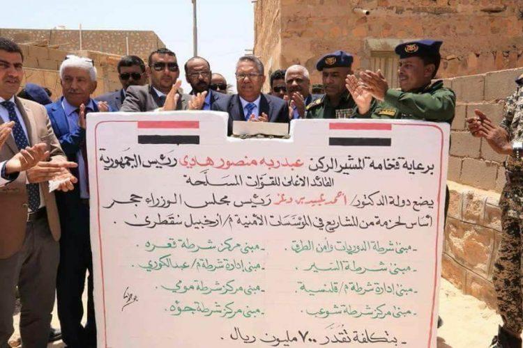بن دغر يضع حجر الاساس لحزمة من المشاريع بالمؤسسة الأمنية بمحافظة سقطرى