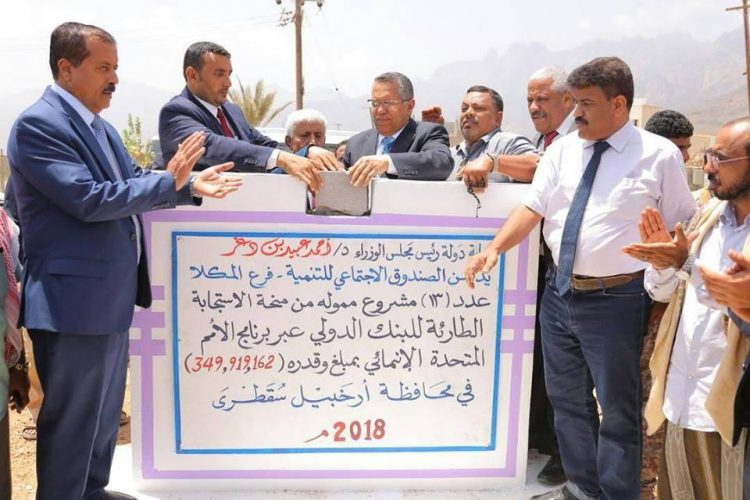 رئيس الوزراء يواصل افتتاح المشاريع التنموية في سقطرى