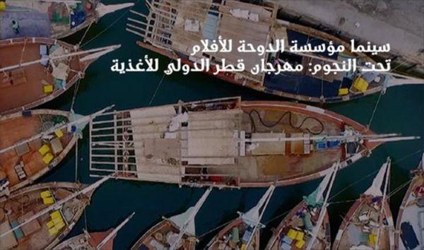 مهرجان قطر الدولي للأغذية يقدم عروض سينمائية متنوعة