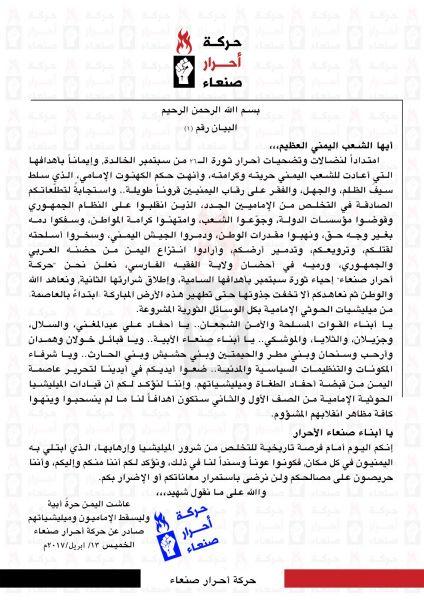 """""""حركة احرار صنعاء"""" تصدر بيانها الاول وتتوعد المليشيا الانقلابية التي بدأت تتصرف بارتباك"""