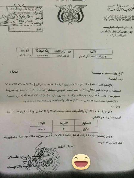 """الطفل """" هاشم الحيفي"""" .. مستشارا برئاسة الجمهورية بوثيقة حوثية"""