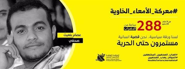 في بيانا لها.. اسرة الصحفي بلغيث تطالب مليشيا الحوثي بضرورة إسعافه