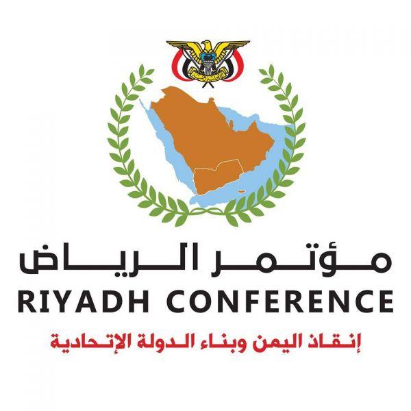 في بيان لهم.. اعضاء مؤتمر الرياض يباركون قرارات الرئيس هادي