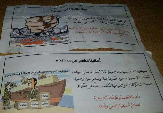 الحديدة: قبيل انطلاق عملية التحرير.. منشورات للتحالف تدعوا السكان لدعم قوات الشرعية