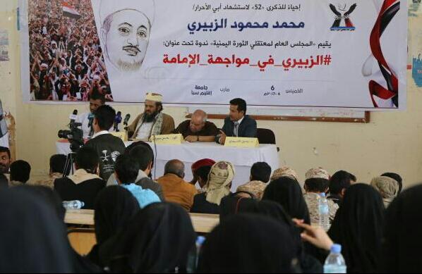 المجلس العام لمعتقلي الثورة اليمنية ينظم ندوة إحياء للذكرى الـ52 لاستشهاد أبي الاحرار الزبيري