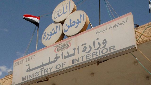انتهاء التجهيزات الأخيرة لافتتاح مقر وزارة الداخلية في العاصمة المؤقتة عدن