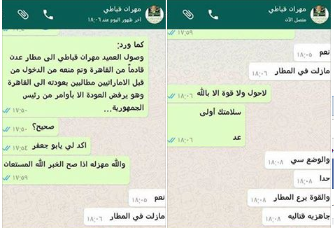 """قائد اللواء الرابع حماية رئاسي """"مهران القباطي"""" يغادر إلى الرياض بعد احتجازه في مطار عدن"""