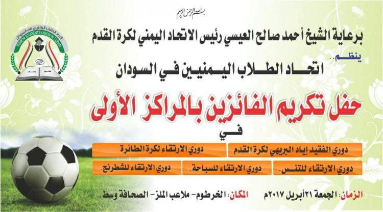 برعاية الشيخ أحمد صالح العيسي.. اتحاد الطلاب اليمنيين في السودان يكرم الفائزين بالمراكز الأولى في الأنشطة الرياضية