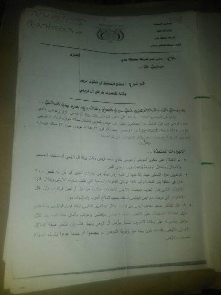 لم يجف حبر قرار اقالته واحالته للتحقيق بعد حتى تظهر فضيحة نصب جديدة  يقوم بها الوزير المحال للتحقيق هاني بن بريك في عدن (وثائق)