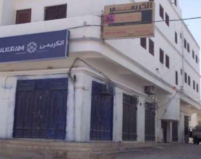 """عدن: مسلحون يعتدون على وكيل مصرف الكريمي وينهبونه """"41"""" مليون ريال"""