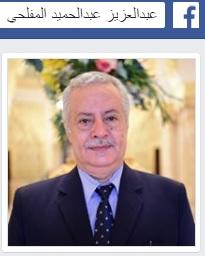 تنبيه هام من محافظ عدن عبدالعزيز المفلحي لرواد مواقع التواصل الاجتماعي