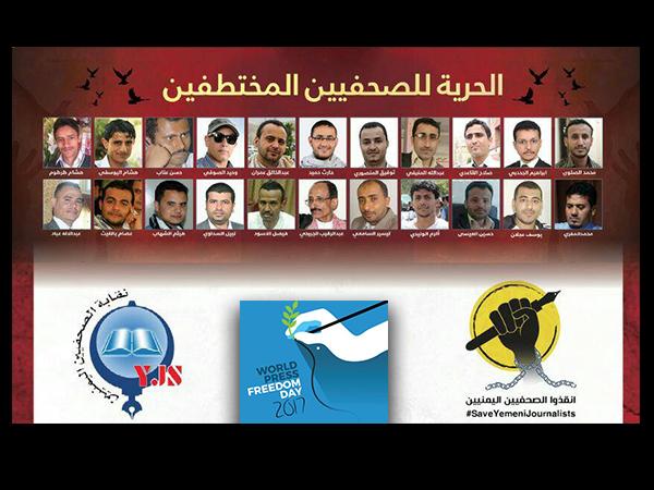 """حملة #إنقذوا_الصحفيين_اليمنيين تلاقي صدى دوليا.. والسفير البريطاني يؤكد """"يجب ان يتوقف ذلك"""""""