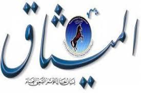 """توجبهات حوثية بايقاف طباعة صحيفة """"الميثاق"""" التابعة لصالح"""