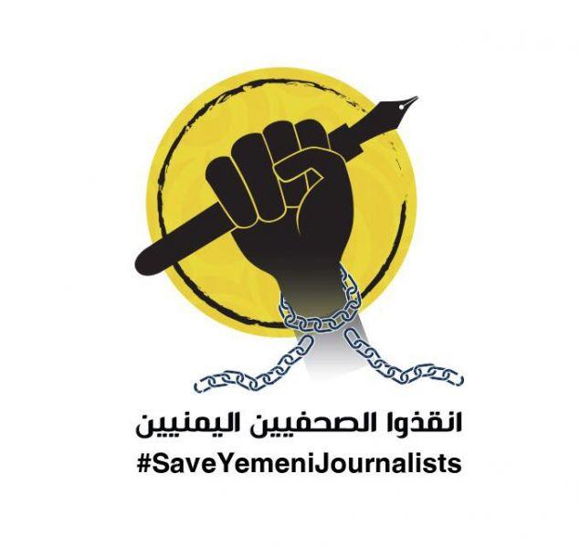 رايتس رادار: الحوثيون حلوا في المربتة الاولى في ارتكاب الانتهاكات بعد قتل 19 صحفي