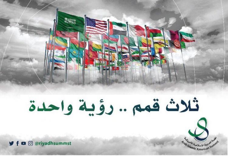 ثلاث قمم من الرياض.. والرؤية واحدة!!