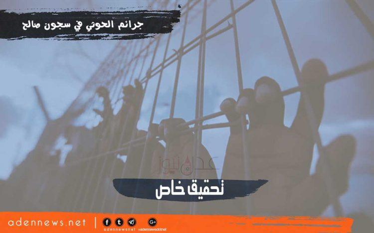 """تحقيق خاص   جرائم الحوثي في سجون صالح """"عربي – انجليزي"""""""