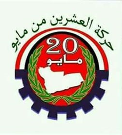 """تحت شعار """"الخبز والكرامة"""" .. دعوة للتظاهر ضد مليشيا الانقلاب اليوم في صنعاء"""