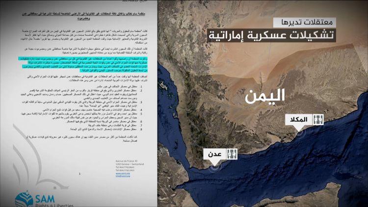 """""""فضيحة""""..سجون سرية باليمن تديرها تشكيلات عسكرية تحت إشراف """"الامارات"""""""