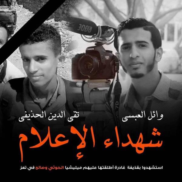 في مجزرة جديدة لمليشيا الحوثي.. استشهاد ثلاثة صحفيين في تعز واصابة آخرين