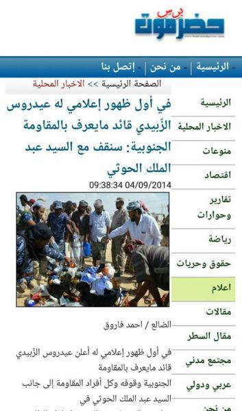 """محافظ عدن المقال عيدروس الزبيدي في تصريح سابق """"سنقف مع السيد عبد الملك الحوثي"""""""