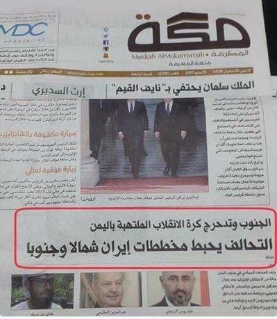 """صحيفة سعودية تكشف تورط ايران في """"تسلسل انقلابي ناعم"""" في الجنوب"""