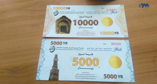 أوراق بديلاً عن النقود.. هل انتهت العملة الوطنية في صنعاء؟