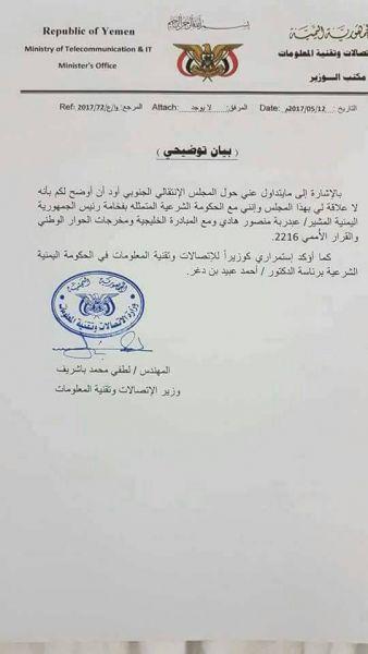 عاجل.. في بيان توضيحي: وزير الاتصالات ينفي علاقته بالمجلس الانتقالي (وثيقة)